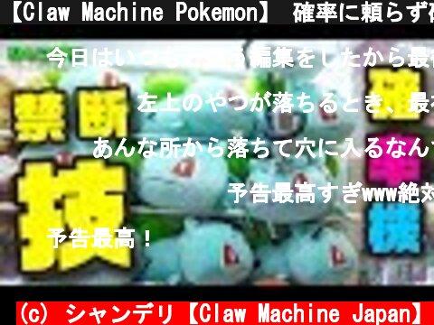 【Claw Machine Pokemon】 確率に頼らず確率機でぬいぐるみをGETしたい!その6(クレーンゲーム)  (c) シャンデリ【Claw Machine Japan】
