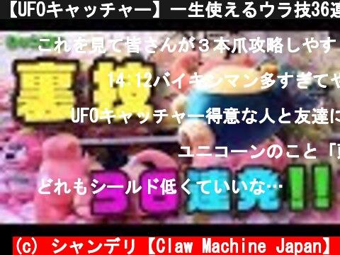 【UFOキャッチャー】一生使えるウラ技36連発!【確率機 完全攻略】  (c) シャンデリ【Claw Machine Japan】