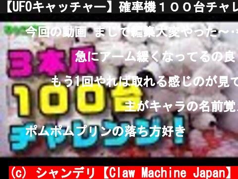 【UFOキャッチャー】確率機100台チャレンジ!!【ぬいぐるみGET!!】  (c) シャンデリ【Claw Machine Japan】