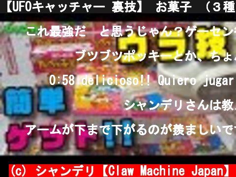 【UFOキャッチャー 裏技】 お菓子 (3種)を 簡単攻略 (クレーンゲーム)  (c) シャンデリ【Claw Machine Japan】