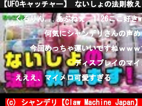 【UFOキャッチャー】 ないしょの法則教えます!【確率機でぬいぐるみGET】  (c) シャンデリ【Claw Machine Japan】