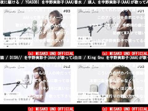 MISAKO UNO OFFICIAL (おすすめch紹介)