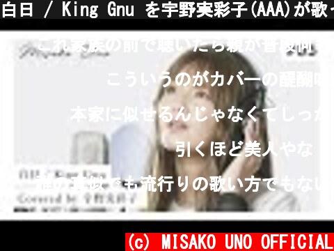 白日 / King Gnu を宇野実彩子(AAA)が歌ってみた!  (c) MISAKO UNO OFFICIAL
