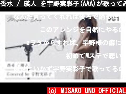 香水 / 瑛人 を宇野実彩子(AAA)が歌ってみた!  (c) MISAKO UNO OFFICIAL