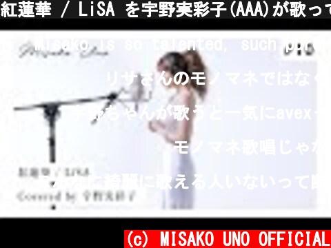 紅蓮華 / LiSA を宇野実彩子(AAA)が歌ってみた!  (c) MISAKO UNO OFFICIAL