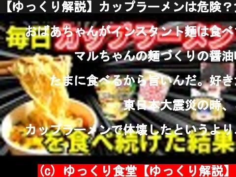 【ゆっくり解説】カップラーメンは危険?食べたら駄目なの?  (c) ゆっくり食堂【ゆっくり解説】