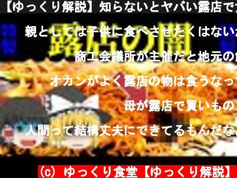 【ゆっくり解説】知らないとヤバい露店で食べてはいけない理由  (c) ゆっくり食堂【ゆっくり解説】