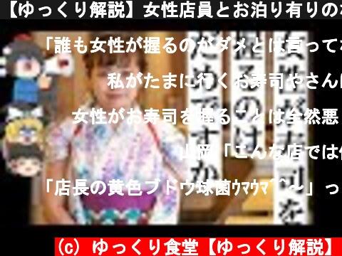 【ゆっくり解説】女性店員とお泊り有りのなでしこ寿司が炎上した訳がヤバすぎたwww  (c) ゆっくり食堂【ゆっくり解説】