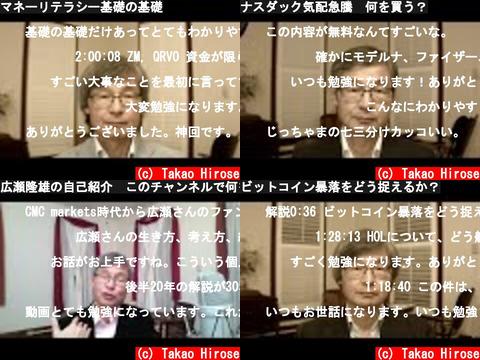 Takao Hirose(おすすめch紹介)