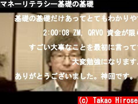 マネーリテラシー基礎の基礎  (c) Takao Hirose