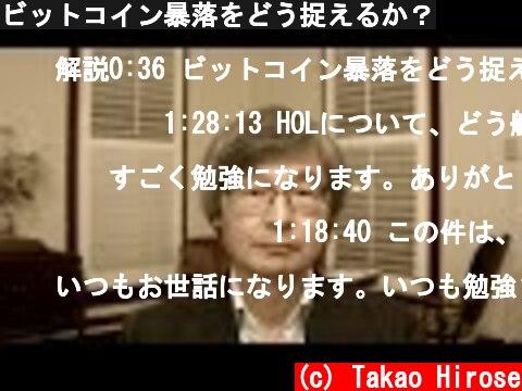 ビットコイン暴落をどう捉えるか?  (c) Takao Hirose