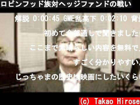 ロビンフッド族対ヘッジファンドの戦い  (c) Takao Hirose
