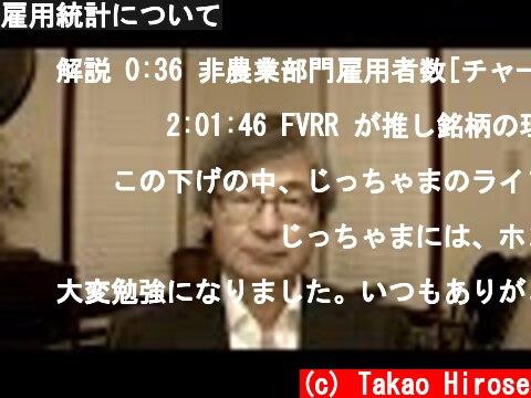 雇用統計について  (c) Takao Hirose