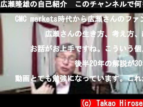 広瀬隆雄の自己紹介 このチャンネルで何を学ぶことができる?  (c) Takao Hirose