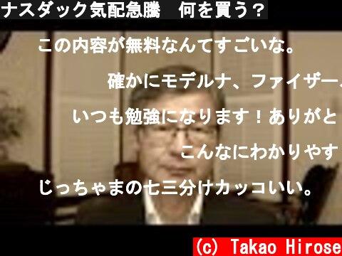 ナスダック気配急騰 何を買う?  (c) Takao Hirose