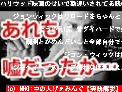ハリウッド映画のせいで勘違いされてる銃の嘘【NHG】  (c) NHG:中の人げぇみんぐ【実銃解説】
