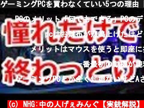 ゲーミングPCを買わなくていい5つの理由【NHG】  (c) NHG:中の人げぇみんぐ【実銃解説】