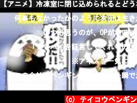 【アニメ】冷凍室に閉じ込められるとどうなるのか?  (c) テイコウペンギン