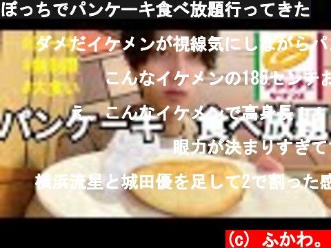 パンケーキ食べ放題行ってきた(おすすめ動画)