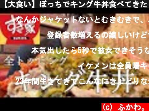 キング牛丼食べてきた-大食い-(おすすめ動画)