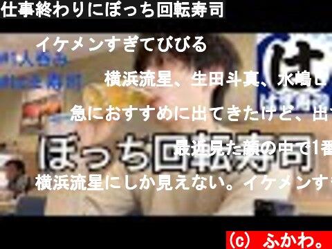 仕事終わりにぼっち回転寿司-大食い-(おすすめ動画)