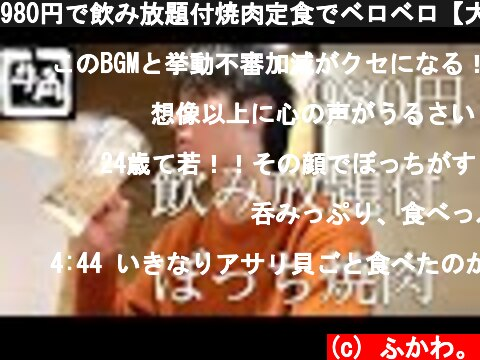 980円で飲み放題付焼肉定食で酔う-大食い-(おすすめ動画)