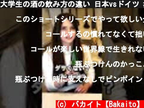 大学生の酒の飲み方の違い 日本vsドイツ #Shorts  (c) バカイト【Bakaito】