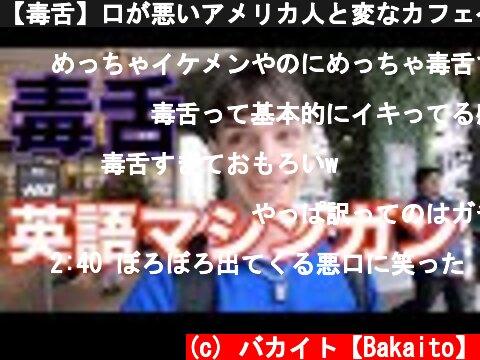 【毒舌】口が悪いアメリカ人と変なカフェへ【日英字幕】  (c) バカイト【Bakaito】