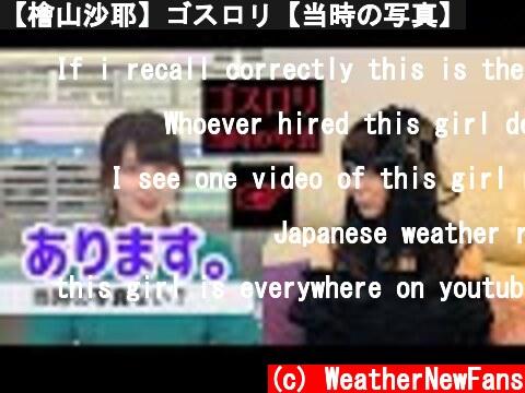 【檜山沙耶】ゴスロリ【当時の写真】  (c) WeatherNewFans