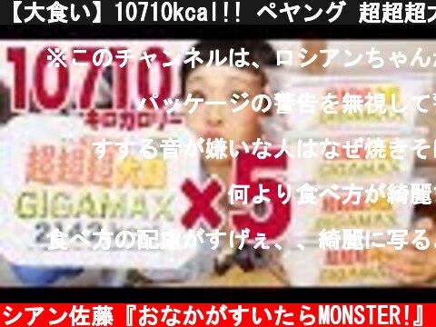 ペヤング 超超超大盛GIGAMAX×5大食い(おすすめ動画)