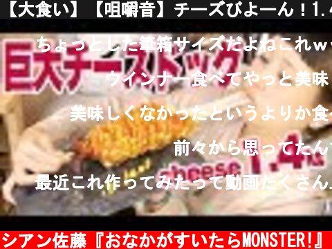 1.4㎏!巨大チーズドッグ大食い(おすすめ動画)