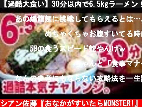 30分以内で6.5kgラーメン大食い(おすすめ動画)