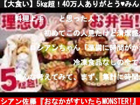 【大食い】5㎏超!40万人ありがとう♥みんなの理想のお弁当作って食べるよ!【ロシアン佐藤】【Russian Sato】  (c) ロシアン佐藤『おなかがすいたらMONSTER!』