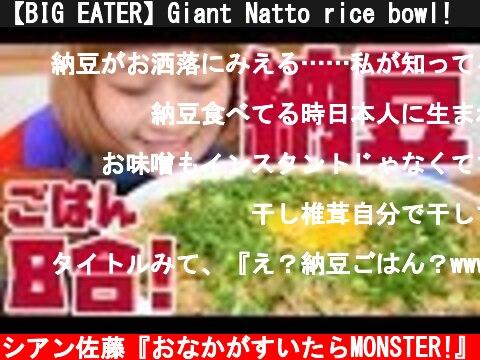 巨大納豆ご飯大食い(おすすめ動画)