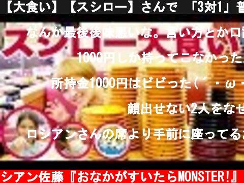 大食いモンスター 回転寿司大食い対決(おすすめ動画)