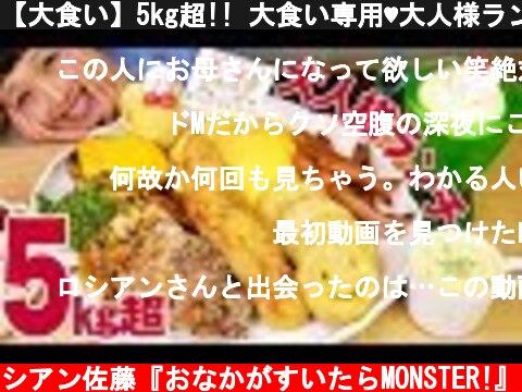 夢のワンプレート大食い5kg超(おすすめ動画)