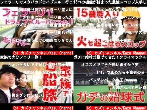 カズチャンネル/Kazu Channel (おすすめch紹介)