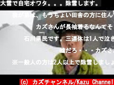 大雪で自宅オワタ。。。除雪します。  (c) カズチャンネル/Kazu Channel