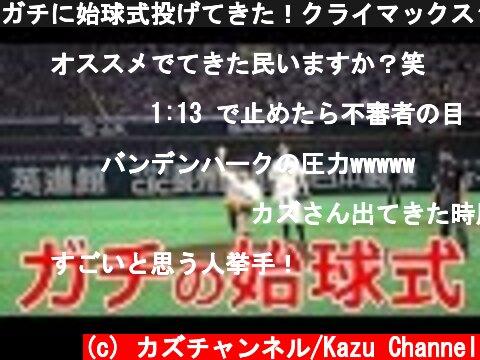 ガチに始球式投げてきた!クライマックスシリーズ ホークス戦 2016  (c) カズチャンネル/Kazu Channel