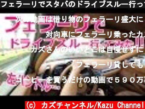 フェラーリでスタバのドライブスルー行ってみた!  (c) カズチャンネル/Kazu Channel