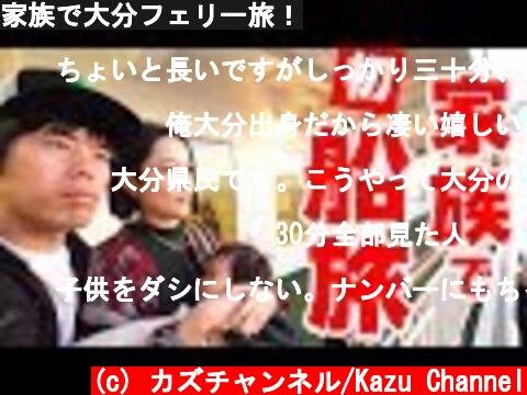 家族で大分フェリー旅!  (c) カズチャンネル/Kazu Channel