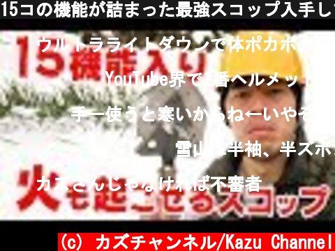 15コの機能が詰まった最強スコップ入手しました!  (c) カズチャンネル/Kazu Channel