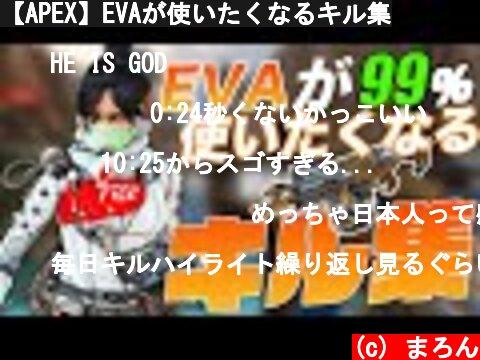 【APEX】EVAが使いたくなるキル集  (c) まろん