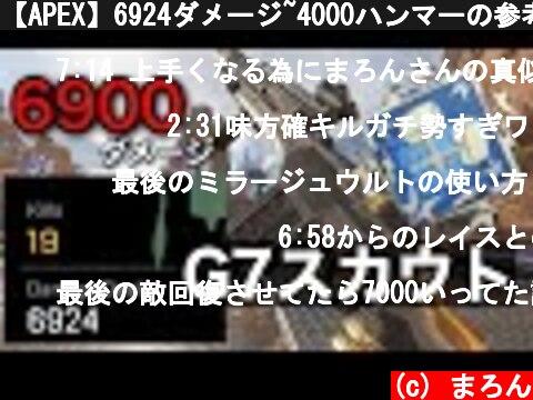 【APEX】6924ダメージ~4000ハンマーの参考に~G7スカウト  (c) まろん