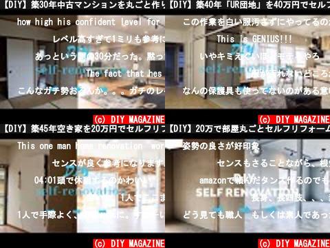DIY MAGAZINE(おすすめch紹介)