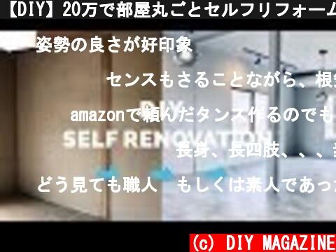 【DIY】20万で部屋丸ごとセルフリフォーム!和室を洋室に劇的ビフォーアフター!  (c) DIY MAGAZINE