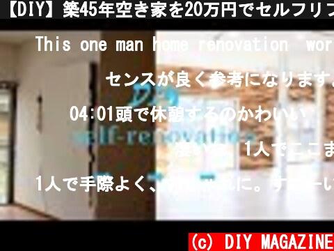 【DIY】築45年空き家を20万円でセルフリフォーム!相続物件を劇的ビフォーアフター!  (c) DIY MAGAZINE