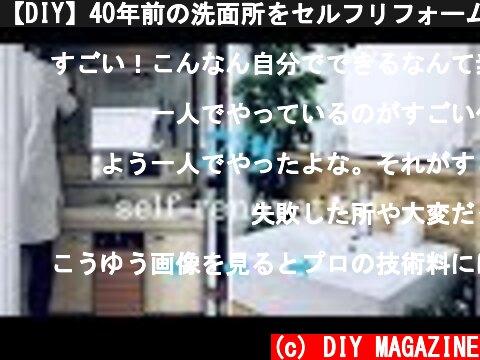【DIY】40年前の洗面所をセルフリフォーム!洗面台を取り外して洗面ボウルに交換する方法  (c) DIY MAGAZINE