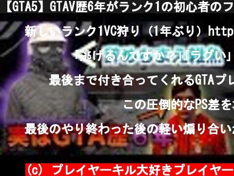 【GTA5】GTAV歴6年がランク1の初心者のフリをして高ランクの暴言厨をぶっ倒す  (c) プレイヤーキル大好きプレイヤー