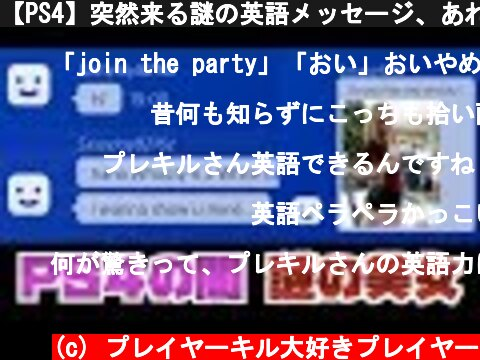 【PS4】突然来る謎の英語メッセージ、あれの正体を知ってるか?  (c) プレイヤーキル大好きプレイヤー